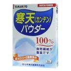 【山本漢方製薬】寒天 パウダー 50g ※お取り寄せ商品
