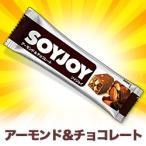なんと!あの【SOYJOY(ソイジョイ)】のアーモンド&チョコレート(30g1本)が激安特価! ※お取り寄せ商品