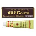 【第2類医薬品】【大塚製薬】オロナインH軟膏 チューブ 11g