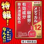 【第2類医薬品】【特報】なんと!【参天製薬】サンテメディカル12 12mL