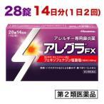 【第2類医薬品】【久光製薬】 アレグラFX(鼻炎薬) 28錠