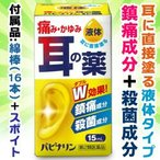 【第2類医薬品】なんと!あの耳の痛み・痒みに効く【原沢製薬】 パピナリン15ml(液体)が激安!※付属品:綿棒16本、スポイト1本入
