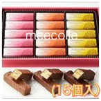 BERNE  MILLEFEUILLES   ベルン ミルフィーユ  15個入 チョコレート  贈答品 プレゼント お土産袋付き