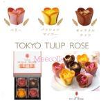 東京  チューリップローズ  お菓子  チューリップラングドシャ  4個入り  贈答用   ギフト(専用手提げ袋付き)