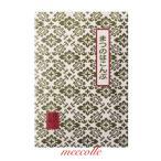 花錦戸  まつのはこんぶ   (75g袋入り)  ギフト 人気  花にしきど  松の葉昆布