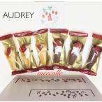 【AUDREY】  オードリー グレイシア 24本 ( ミルク 12本  &  チョコレート 12本)  お菓子 クッキー 詰め合わせ  贈答用 翌日発送可!