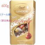 リンツ  の   トリュフチョコレート   リンドールアソートパック (600g) リンドールチョコレート