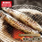 【送料無料】秋味トロ秋刀魚