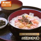 海鮮丼 えびかにかま丼 手軽で簡単&豪華 エビカニカマ丼 1パック えび エビ 海老 かに カニ 蟹