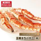 【送料無料】≪超希少≫王様タラバガニ(脚)/1肩パック