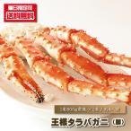 【送料無料】≪超希少≫王様タラバガニ(脚)/2肩パック