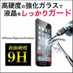 強化ガラス 「 メール便送料無料 iPhone8 iPhone7 iPhone7Plus iPhone6 iPhone6Plus エクスぺリア ギャラクシー  」