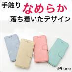 手帳型レザーケース  「 メール便送料無料 iPhone8 iPhone7 Plus iPhone7ケース 手帳型 パステル パステルカラー」