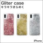 グリッターケース  iphone8 ケース iphone8plus iPhone8 iPhone7 iPhone7Plus