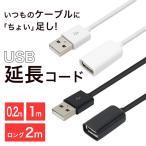 USB 延長コード ロング 2m 1m 20cm 延長ケーブル ケーブル コード USBケーブル 充電 送料無料 ポイント 消化