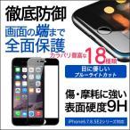 全面保護ガラスフィルム  iphone8 ケース iphone8plus iPhone8 iPhone7 iPhone7Plus