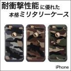 耐衝撃 迷彩柄ケース 「 メール便送料無料 iPhone8 iPhone7 iPhone6 iPhone5 ミリタリー 迷彩 カモフラ カバー ケース」