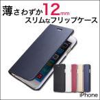 スリムフリップケース 「 メール便送料無料iPhone8 iPhone7 Plus iPhone6 iPhone6S アイフォン6 アイフォン手帳型 」