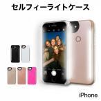 セルフィーライトケース lumee  iphone8 ケース iphone8plus iPhone8 iPhone7 iPhone7Plus