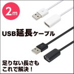 USB 延長コード 2m 「 iphone8 ケース iphone8plus iPhone8 iPhone7 iPhone7Plus メール便送料無料 」