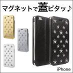 ショッピングスタッズ iphone8 ケース iphone8plus iPhone8 iPhone7 iPhone7Plus メール便送料無料