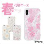 ショッピング花柄 花柄 クリアTPUケース 「  iPhone7 Plus iPhone7ケース iPhone6 iPhone6S iPhone6ケース 花柄 花 フラワー ラインストーン TPU   」