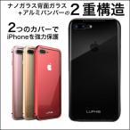LUPHIE アルミバンパー 「  iPhone7 Plus バンパー アルミバンパー  アルミ ガラス 保護 背面 ケース 背面保護 i面 シンプル アルミニウム  」