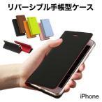iPhone7 / iPhone7 Plus iPhone8 iPhone8plus iPhone7 iPhone7ケース iPhone リバーシブル 2way 手帳型 左利き