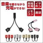 ����ۥ� �Ѵ� �����֥� ���� 2in1 lightning �ݡ��ȥޥ������� ���� iphoneX 8/8plus 7/7plus iphone6 ipad lightning �饤�ȥ˥�