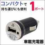 ■1口/1ポート カーシガーチャージャー USB機器の充電に。「 シガーソケット iPhone6 plus iPhone5 iphone 充電 車載 車載充電器 充電器 アダプタ USB 」