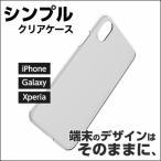 iphone x ケース スマホケース iphone8 ケース iphone7ケース galaxy ギャラクシー xperia エクスペリア クリア