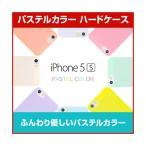 パステルカラー ハードケース  iphone8 ケース iphone8plus iPhone8 iPhone7 iPhone7Plus