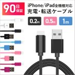 PC, Peripheral Devices - iPhone 充電 ケーブル iphone8 8plus iPhone8 iPhone7 iPhone7Plus 急速 充電 90日 保証 1m 50cm 20cm