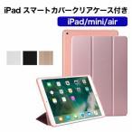 iPad スマートカバー セパレートタイプ  ipad ケース ipad pro air mini アイパッド プロ エアー ミニ メール便送料無料