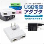 充電器 USB コンセント 2ポート USB ACアダプター iphone usb コンセント アダプタ 2口 送料無料 ポイント 消化