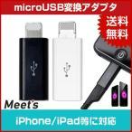microUSB  変換アダプタ 「 メール便送料無料 iPhone5 iPhone6 iPhone6Plus iPhone7 iPhone7Plus 変換アダプタ 」