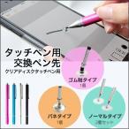 タッチペン クリアディスク ペン先交換パーツ 「 タブレット スマートフォン 極細 スタイラスペン スマホ 静電式 」