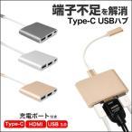 3in1(Type-C/HDMI/USB3.0) Type-C USBハブ 「 ハブ 変換 変換アダプター アダプタ アダプター macbook mac book マルチポート HDMI USB 充電 充電対応 」