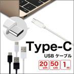 Type-C USBケーブル  「  メール便 送料無料 iPhone Apple macbook Macbook アンドロイド USB-A to USB-C ケーブル  」