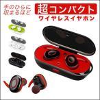 ショッピングbluetooth Bluetooth ワイヤレスイヤホン 左右分離型 イヤホン 通話 高音質 充電式収納ケース スポーツ 音楽 無線