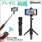 自撮り棒 Bluetooth ワイヤレス セルカ棒 三脚付き 360度回転 三脚一体型 スマホ自撮り棒 伸縮 リモコン付 折り畳み式 送料無料