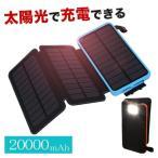 ソーラー充電器 防災 防災グッズ モバイルバッテリー ソーラーパネル ソーラーバッテリーチャージャー大容量 20000mah