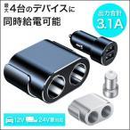 カーシガーソケット 増設ソケット シガーソケット 携帯充電器 スマホ タブレット 充電器 急速充電 24V 12V USB 2連 送料無料