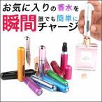 クイックアトマイザー   香水 詰め替え 入れ替え 便利 旅行 持ち運び 携帯 スプレー