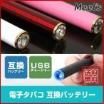 PloomTECH用 互換バッテリー「 メール便送料無料 プルームテック 互換バッテリー 充電器 USB 電子タバコ  」