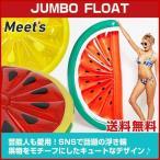 ショッピングうきわ 浮き輪 JUMBO FLOAT スイカ レモン 「 インスタ ビーチ フロート 女性 人気  海 プール 大人用 浮輪 うきわ ジャンボ ポンプ 空気入れ 」