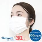 マスク 日本製 在庫あり (30枚)抗ウイルス ウイルス対策 バリエール br-P3 ドロマイト加工 花粉 細菌 ブロック 飛沫防止 備蓄用 送料無料