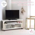 テレビ台 収納 テレビボード 32型 キャスター付シンプルデザインコーナーテレビボード 幅79 高さ34.2 奥行29 5000449277