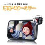 ベビーミラー 車内ミラー 運転中 車 鏡 新生児 赤ちゃん 角度調節 360° 後部座席 アクリル鏡面 飛散防止 大きめ ヘッドレスト用