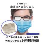 メガネ くもり止めクロス 約300回繰り返し使える 眼鏡 曇り止め メガネ拭き メガネクリーナー 眼鏡拭き 眼鏡クリーナー 曇り防止